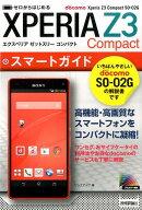 ���?��Ϥ���� �ɥ��� Xperia Z3 Compact SO-02G ���ޡ��ȥ�����