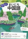 NHK ラジオ まいにち中国語 2016年 05月号 [雑誌]