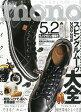 mono (モノ) マガジン 2016年 5/2号 [雑誌]