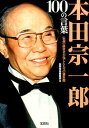 本田宗一郎100の言葉 (宝島SUGOI文庫) 別冊宝島編集部
