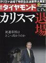 週刊 ダイヤモンド 2016年 5/14号 [雑誌]