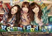 KASUMI RADIO Vol.12 舞台は南国バリのビーチ!! [ かすみ果穂 ]