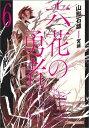 六花の勇者(6) (ダッシュエックス文庫) [ 山形石雄 ]