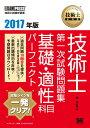 技術士教科書 技術士 第一次試験問題集 基礎・適性科目パーフェクト 2017年版 (EXAMPRES