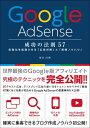 Google AdSense 成功の法則 57 [ 染谷昌利 ]