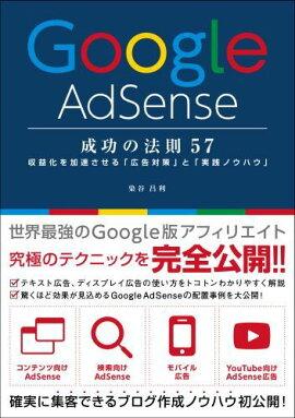 Google AdSense �����ˡ§ 57