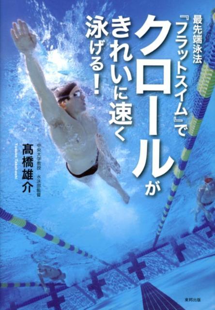 最先端泳法『フラットスイム』でクロールがきれいに速く泳げる! [ 高橋雄介 ]...:book:15968995