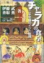 チャラカの食卓 二千年前のインド料理 (いんど・いんどシリーズ) [ 伊藤武 ]