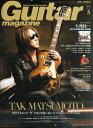 Guitar magazine (ギター・マガジン) 2016年 05月号 [雑誌]