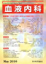 血液内科 2016年 05月号 [雑誌]