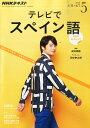 NHK テレビ テレビでスペイン語 2016年 05月号 [雑誌]
