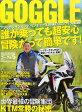 GOGGLE (ゴーグル) 2016年 05月号 [雑誌]