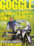 GOGGLE (��������) 2016ǯ 05��� [����]