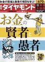 週刊 ダイヤモンド 2016年 5/7号 [雑誌]