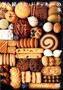 菓子工房ルスルスからあなたに 作り続けたいクッキーの本 [ 新田 あゆ子 ]
