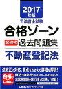 司法書士試験合格ゾーン記述式過去問題集不動産登記法(2017年版) [ 東京リーガルマインド ]