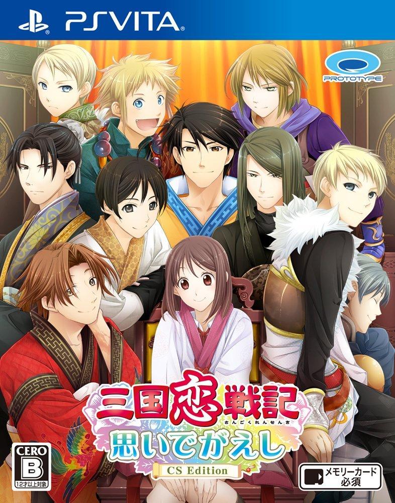 三国恋戦記〜思いでがえし〜CS Edition PS Vita版