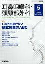 耳鼻咽喉科・頭頸部外科 2016年 5月号 特集 いまさら聞けない聴覚検査のABC [雑誌]