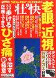 壮快 2016年 05月号 [雑誌]