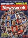 Newsweek (ニューズウィーク日本版) 2016年 5/10号 [雑誌]