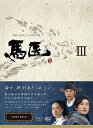 馬医 DVD BOX 3 [ チョ・スンウ ]