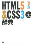 HTML5&CSS3词典第2版[anku ][HTML5&CSS3辞典第2版 [ アンク ]]