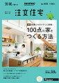 【楽天ブックス限定特典トートバッグ付】SUUMO注文住宅 茨城で建てる 2017年春夏号