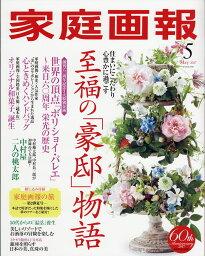 家庭画報 2017年 05月号 [雑誌]