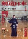 剣道日本 2017年 05月号 [雑誌]
