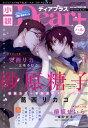 小説 Dear+ (ディアプラス) Vol.65 2017年 05月号 [雑誌]