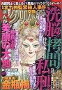 まんがグリム童話 2017年 05月号 [雑誌]