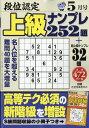 楽天楽天ブックス段位認定上級ナンプレ 2017年 05月号 [雑誌]