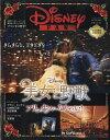 Disney FAN (ディズニーファン) 増刊 「美女と野獣」公開記念号 2017年 05月号 [雑誌]