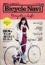 BICYCLE NAVI (バイシクル ナビ) 2017年 05月号 [雑誌]