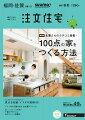 【楽天ブックス限定特典トートバッグ付】SUUMO注文住宅 福岡・佐賀で建てる 2017年春夏号