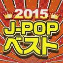 2015 J-POP ベスト [ オムニバス ]