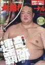 NHK大相撲ジャーナル 2017年 05月号 [雑誌]