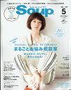 RoomClip商品情報 - Soup. (スープ) 2017年 05月号 [雑誌]