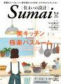 SUMAI no SEKKEI (住まいの設計) 2017年 05月号