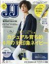 JJ (ジェイジェイ) 2017年5月号増刊 2017年 05月号 [雑誌]