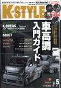 楽天楽天ブックスK-STYLE (ケイスタイル) 2017年 05月号 [雑誌]