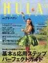 季刊 HULA HEAVEN! (フラ・ヘヴン) 2017年 05月号 [雑誌]