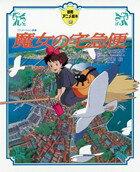 魔女の宅急便 (徳間アニメ絵本) [ 角野栄子 ]...:book:10265535