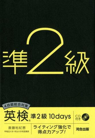 4技能総合対策英検準2級10days ライティング強化で得点力アップ!/CD付き [ 斎藤裕紀恵 ]