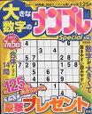 大きな数字のナンプレSpecial (スペシャル) Vol.2 2017年 05月号 [雑誌]