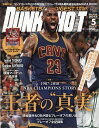 DUNK SHOOT (ダンクシュート) 2017年 05月号 [雑誌]