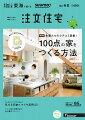 【楽天ブックス限定特典トートバッグ付】SUUMO注文住宅 東海で建てる 2017年春夏号