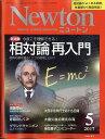 Newton (ニュートン) 2017年 05月号 [雑誌]
