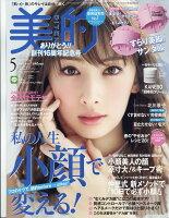 美的 2017年 05月号 [雑誌]