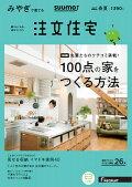 【楽天ブックス限定特典トートバッグ付】SUUMO注文住宅 みやぎで建てる 2017年春夏号[雑誌]